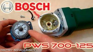 УШМ BOSCH  PWS 700-125 /ОБЗОР/ЛЕЗЕМ В РЕДУКТОР
