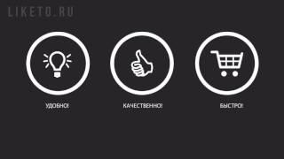 Интернет магазин товаров для дома  Гипермаркет Liketo ru