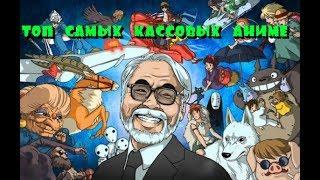 Список самых кассовых полнометражных аниме