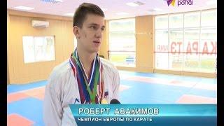 Сочинский спортсмен Роберт Авакимов стал чемпионом Европы