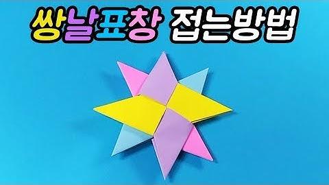 색종이로 쌍날표창 접는 방법 , Twin-edged Shuriken origami