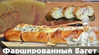 Фаршированный багет - быстрый и вкусный завтрак
