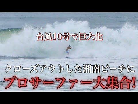 クローズアウト寸前の湘南ビーチにプロサーファー大集合!!【台風10号】