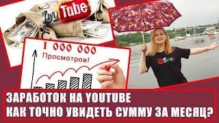 ЗАРАБОТОК НА ЮТУБЕ. Сколько я зарабатываю на YouTube. Как точно увидеть сумму за месяц на Ютубе