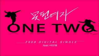 원투 (ONE TWO) - 못된여자 I (Feat. 서인영)