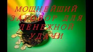 Мощнейший заговор для денежной удачи