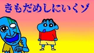 【青鬼3】きもだめしにいくゾ【アニメ】 thumbnail