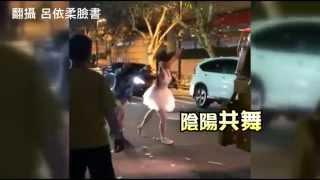 舞力全開正妹跳芭蕾倒垃圾 --蘋果日報20150509