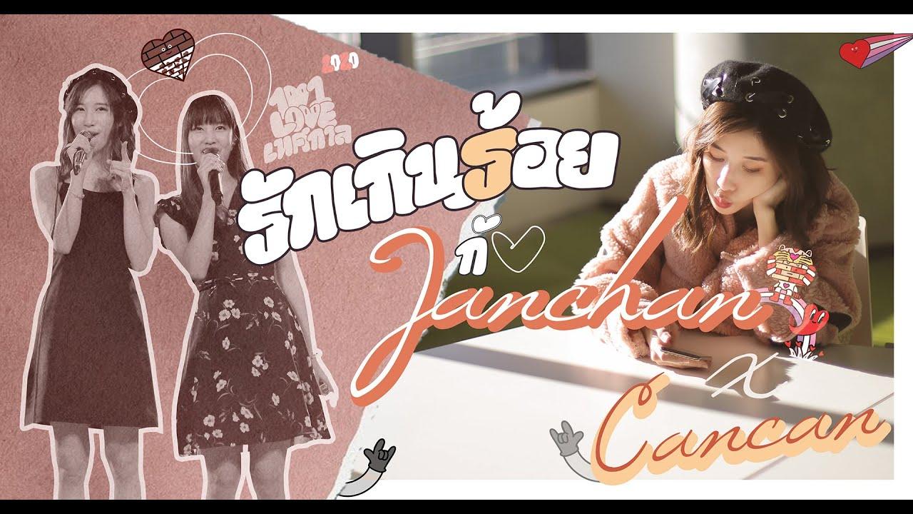 รักนะคะ ♥ 101LOVE เทศกาลรักเกินร้อย | JanChan ♥