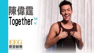 陳偉霆 William Chan《Together》[MV]