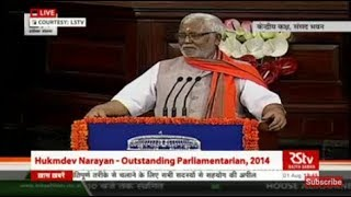 Hukmdev Narayan Yadav' s speech | Outstanding Parliamentarian, 2014