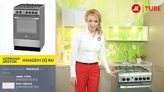 Видеообзор газовой плиты Hotpoint-Ariston HM5GSI11 (X)/(W) RU с экспертом М.Видео
