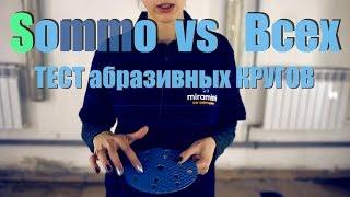 ТЕСТ абразивы SOMMO - ОНБ | Олег Нестеров Брест |