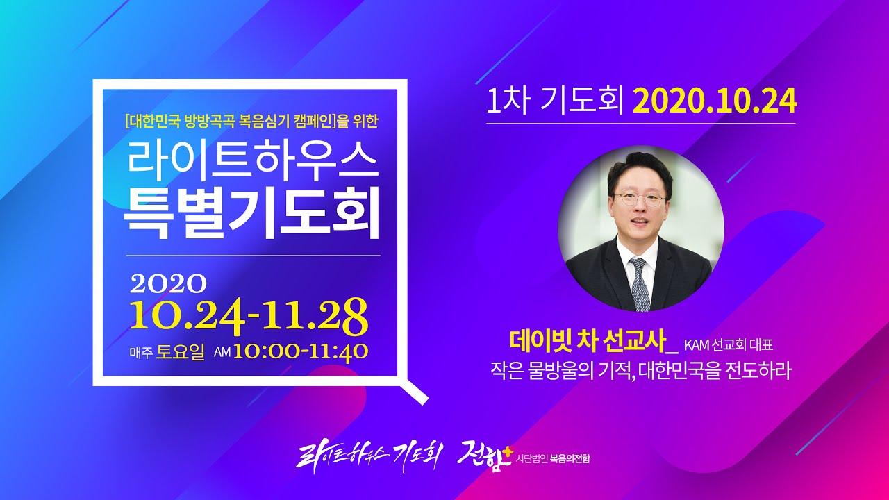 [대한민국 방방곡곡 복음심기 캠페인]을 위한 라이트하우스 특별기도회 20.10.24