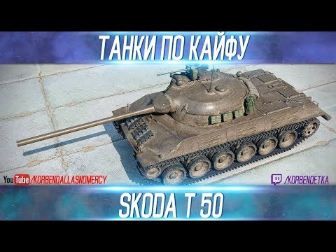 ТАНКИ ПО КАЙФУ-Škoda T 50-ВЫПУСК №22