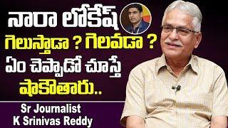 నారా లోకేష్ గెలుస్తాడా   Sr Journalist K Srinivas Reddy about Nara Lokesh   TDP   Telugu News