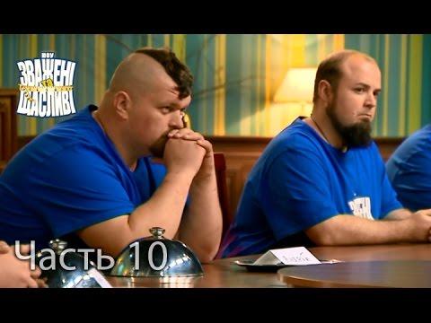 взвешенные и счастливые 6 сезон 18 серия