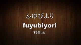 2018冬アニメ「ゆるキャン△」のエンディングテーマ、「ふゆびより」です...
