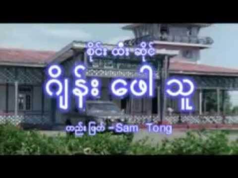 """Myanmar song, """"Jin Paw Thu"""" by Sai Htee Saing"""