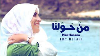 Emy Hetari - Men 7wlena | ايمي هيتاري - من حولنا (Lyrics Video)