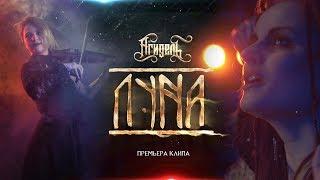 АГИДЕЛЬ - ЛУНА | Премьера клипа (2019)