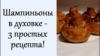 Шампиньоны в духовке - 3 простых рецепта!
