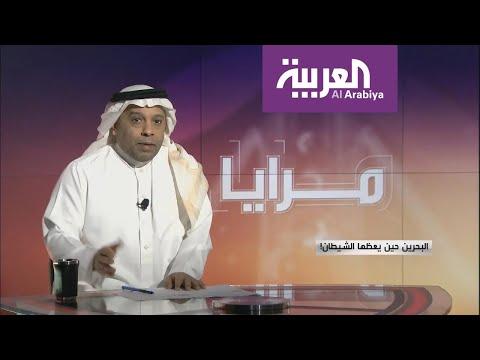 مرايا  البحرين حين يعظها الشيطان!  - نشر قبل 52 دقيقة
