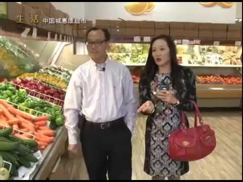 Welcome Supermarket 中國城惠康超市