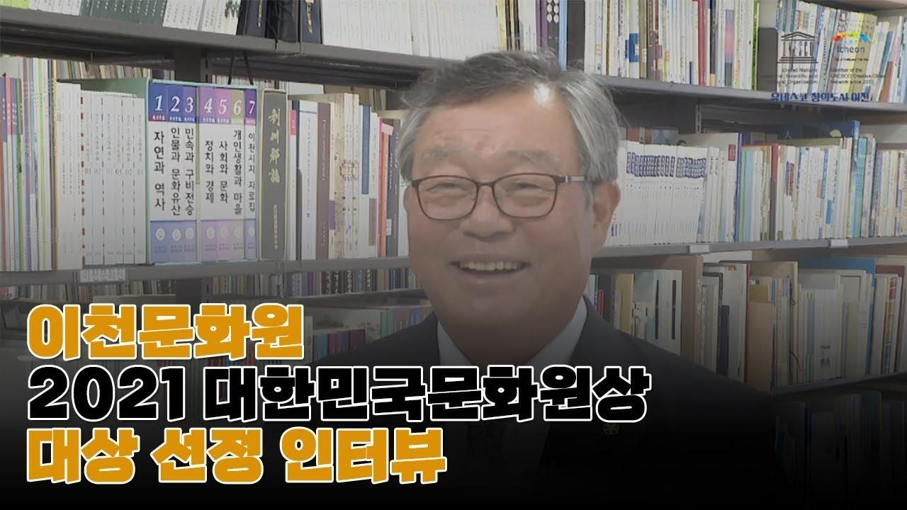 [이천은지금]이천문화원 2021년 대한민국문화원상 인터뷰(조성원 이천문화원장)