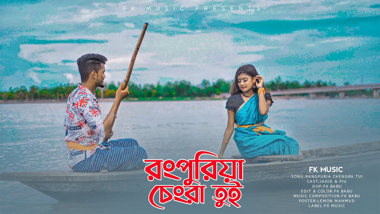 রংপুরিয়া চেংরা তুই । রংপুরের আঞ্চলিক গান । Shymoli Akter Joba । Bhawaiya song। Bangla New Song 2021