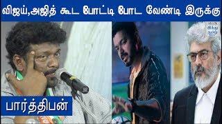 parthiban-speech-at-oththa-seruppu-movie-press-meet-oththa-seruppu-hindu-tamil-thisai