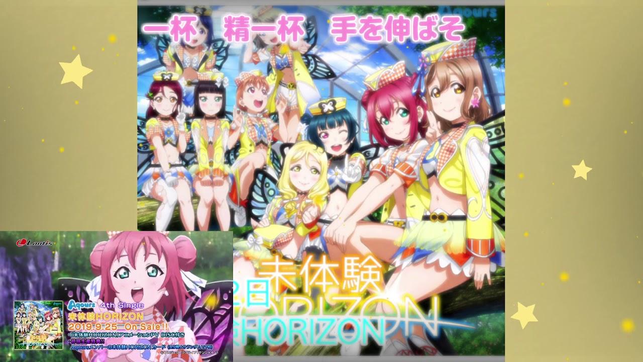 【凜桔Lj】(1人9役) Aqours 4th Single「未体験HORIZON」(short ver )