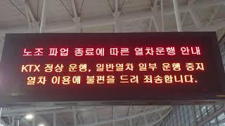 [원본/Original] 철도 파업 직후의 KTX 광명…