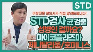 STD 검사 균 검출 성병인 걸까요? 마이코플라즈마 […