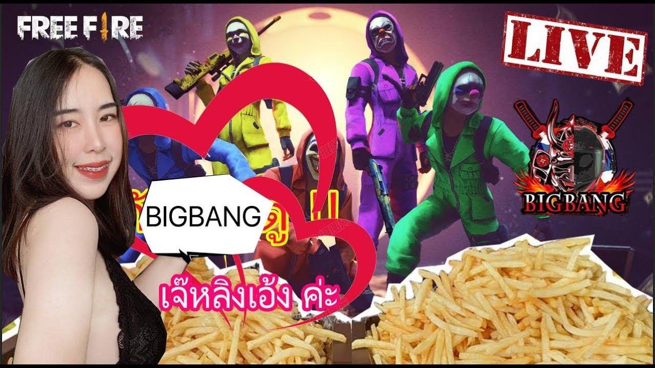 🔴FreeFire  .กิจกรรมแคลนล่าค่าหัว และ แจกเพรช รับคนเข้าแคลน BIGBANG