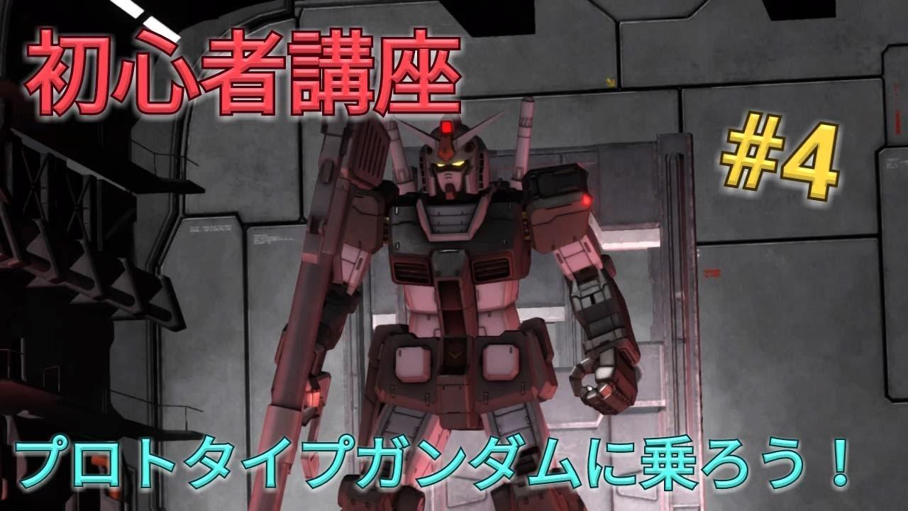 機動戦士ガンダム バトルオペレーション2 ...