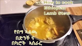 Ethiopian Food : የበግ ኣልጫ በድንች ና በካሮት አሰራር - How to Cook Lamb Stew.