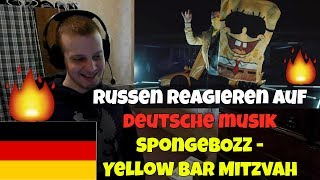 RUSSIANS REACT TO GERMAN RAP | SpongeBOZZ - Yellow Bar Mitzvah | REACTION TO GERMAN MUSIC