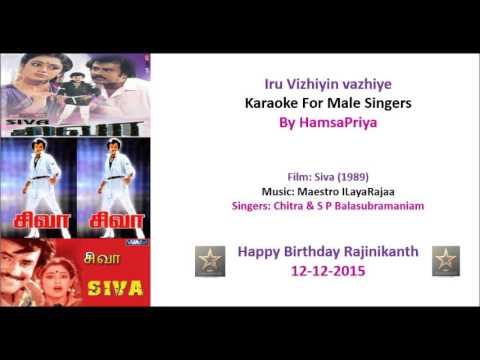 Iru vizhiyin  Karaoke for Male Singers  by HamsaPriya (12- 1