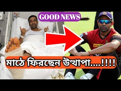 KKR তারকা ROBIN UTHAPPA মাঠে ফিরছেন নতুন অবতারে || KKR IPL 2019 || GOOD NEWS FOR KKR