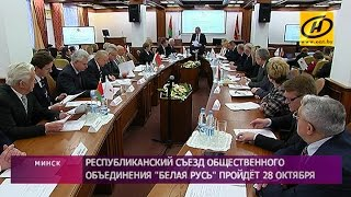 Станет ли общественное объединение «Белая Русь» политической партией?