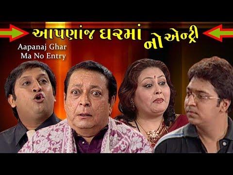 Aapanaj Ghar Ma No Entry | Superhit Gujarati Comedy Natak  | Dinesh Hingoo | Minal Karpe | Tushar