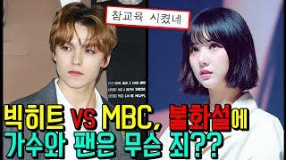 빅히트 VS MBC 불화설에 가수와 팬은 무슨 죄??