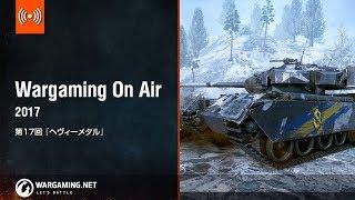 この動画は、2017年11月9日に配信されたWargaming On Air番組アーカイブです。 Wargaming Japan がお届けする情報番組『Wargaming On Air』は『World of Tanks』 ...