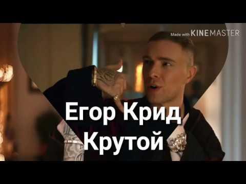 Караоке Егор Крид - Крутой (текст песни)