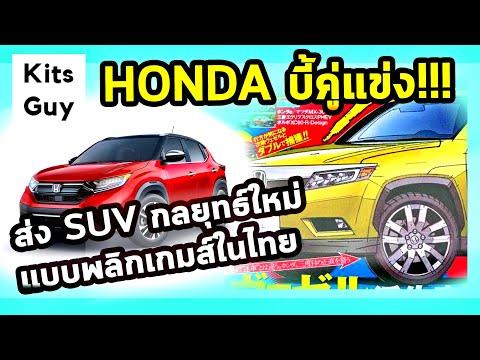 Honda ยกเครื่องตลาด SUV จับตาตลาดเมืองไทยอาจสะเทือน