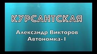 """Курсантская""- Александр Викторов (Автономка-1)"