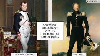 Видеоурок «Отечественная война 1812 года»