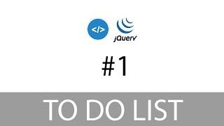 #1 Практические уроки по jQuery. To do list. Добавление элементов
