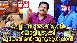 ലാലേട്ടൻ വിളിച്ചു - എല്ലാം പൊളിച്ചടുക്കി മുകേഷിന്റെ മാസ് എൻട്രി! | Actor Mukesh in Bigg Boss house